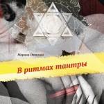О сборнике стихов Марины Оттмаа, или Сам себе режиссер