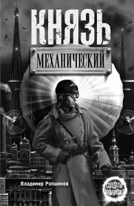 knjazj_mehanich2