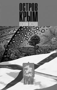 ostrov_krym