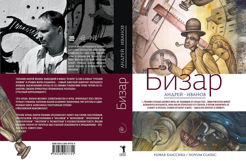BizarPreview