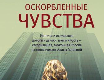 Алиса Ганиева. Отрывок из романа «Оскорбленные чувства»