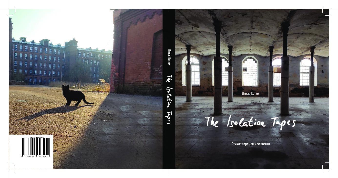 «The Isolation Tapes. Стихотворения и заметки»: поэтическая психотерапия от Игоря Котюха